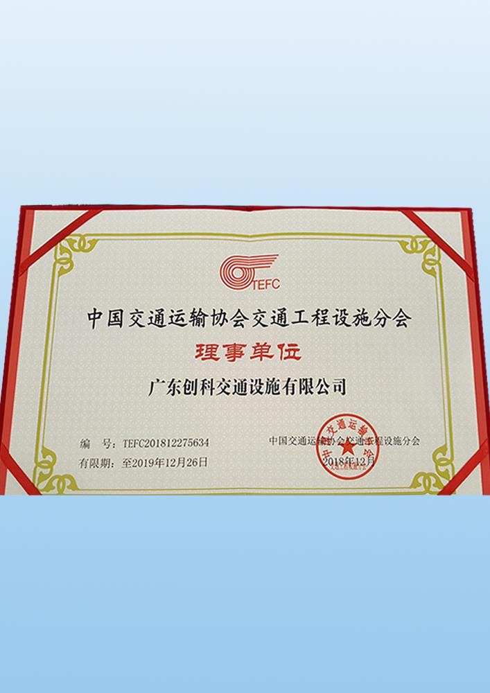 1-中国交通协会理事单位