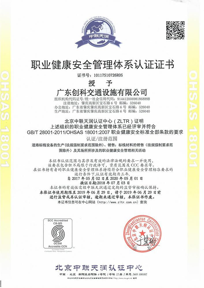 4-OHSAS-18001