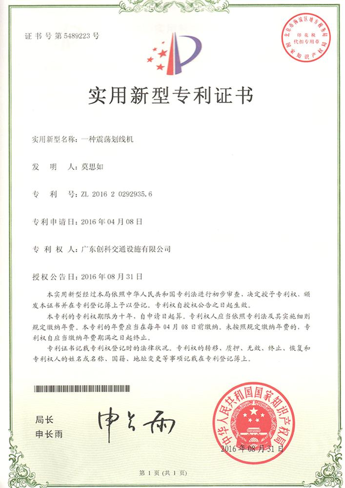 6-振荡机-专利证书