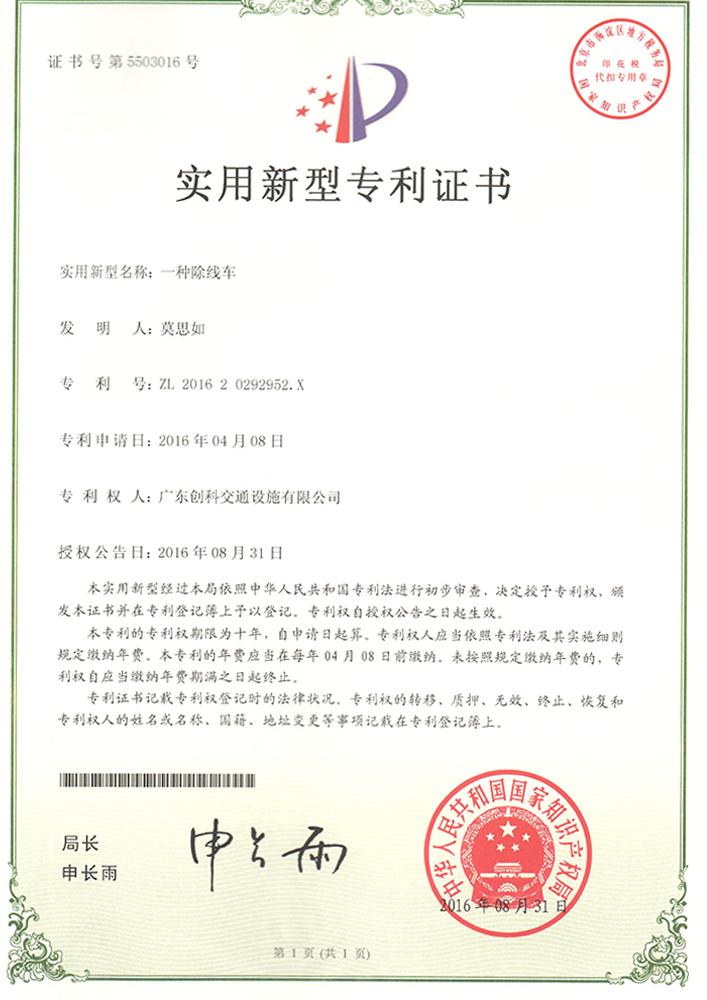 7-除线机专利证书