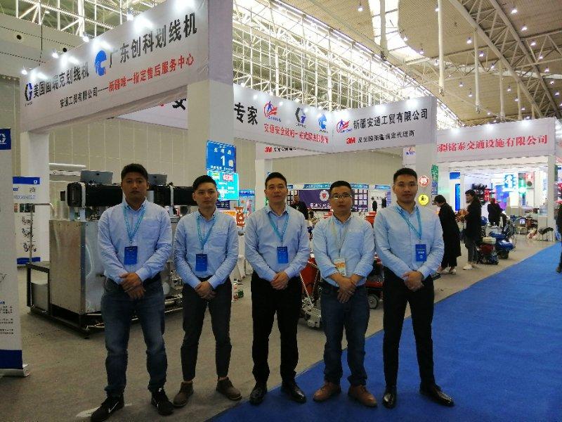 新疆展会-3