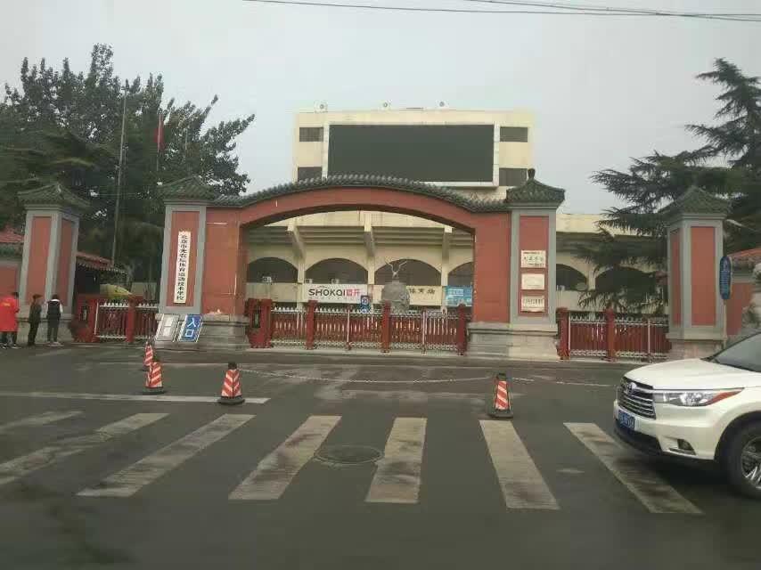 北京市先農壇體育館