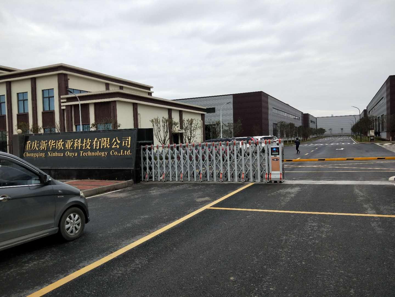 重庆新华欧亚科技有限公司