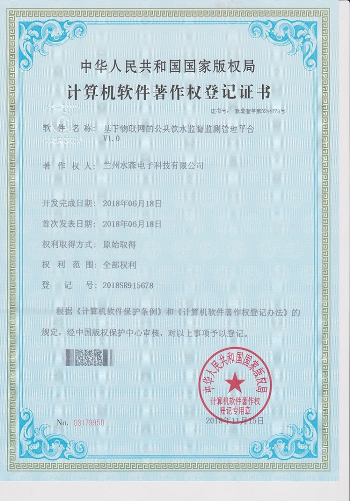 R基于物聯網的公共飲水監督檢測管理平臺v1.0~1024