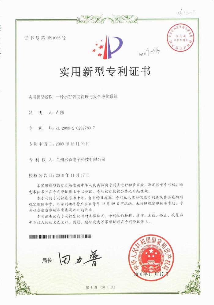 Z水窖專利證書