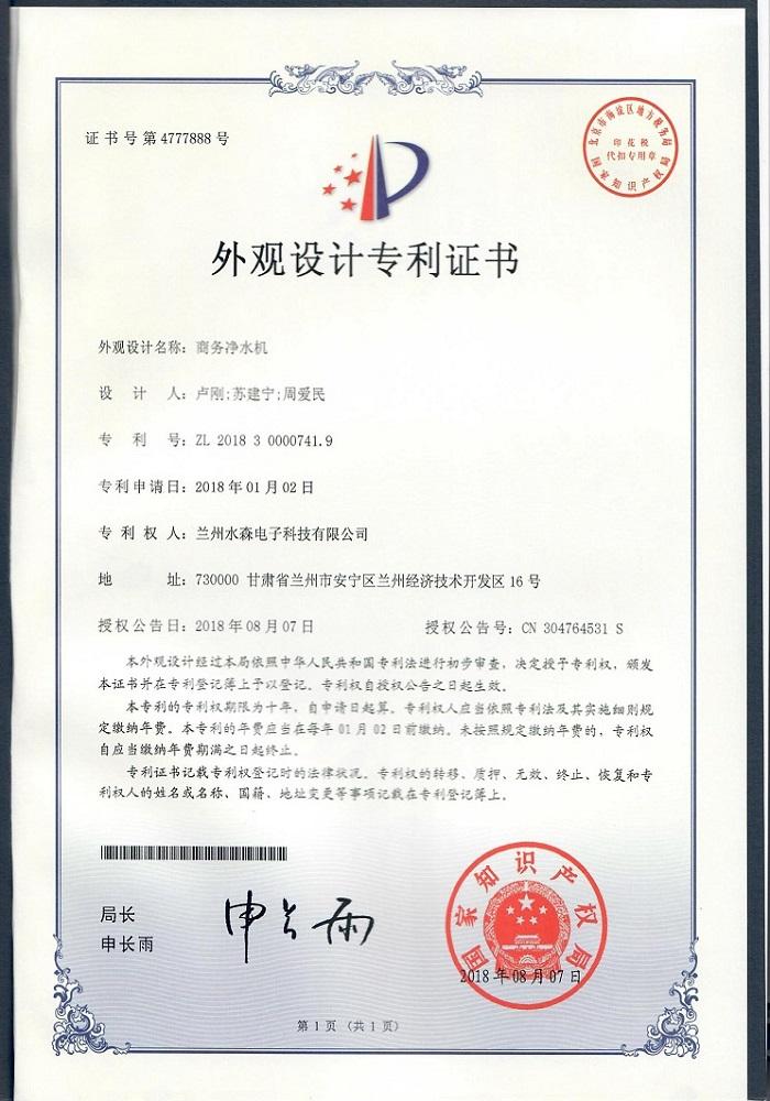 Z商務凈水機-ZL201830000741.91024