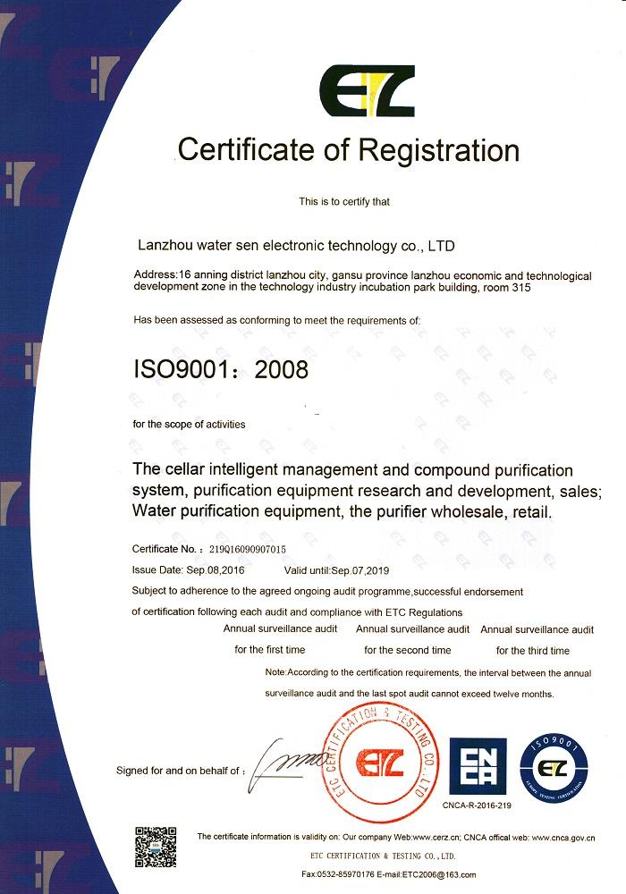 ISO9001-水森英文