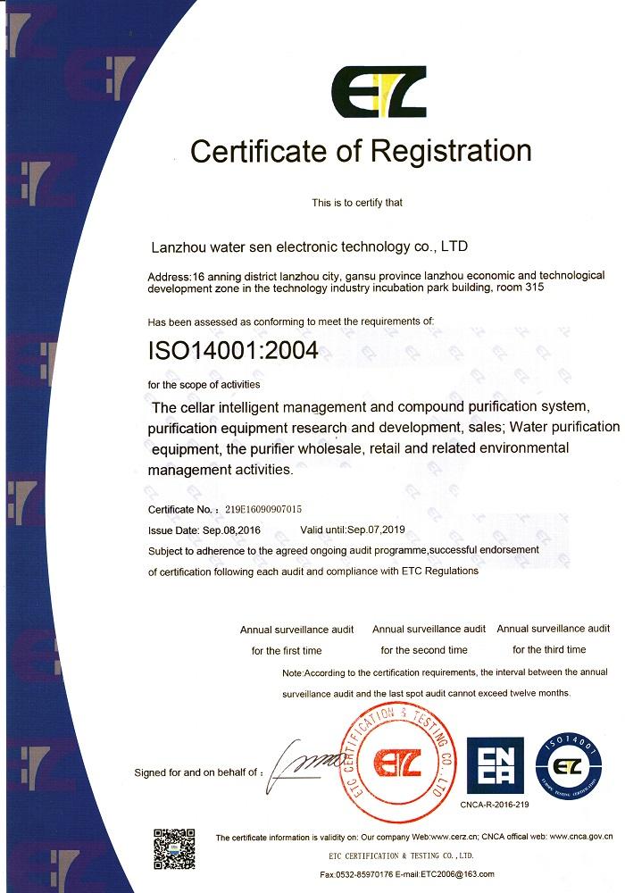 ISO14001-水森英文