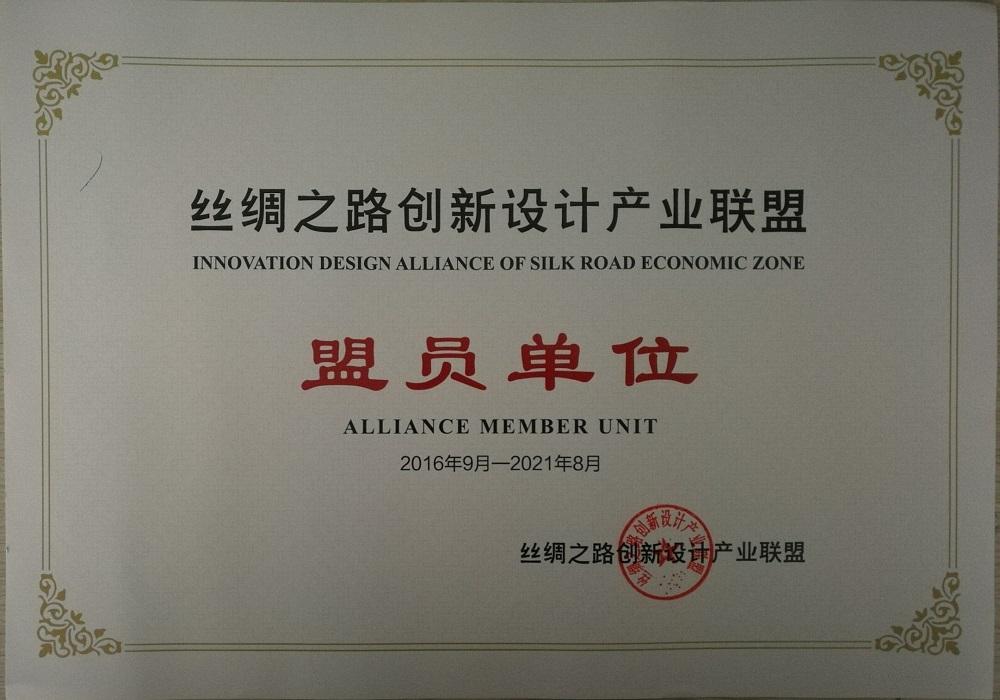 B絲綢之路創新設計產業聯盟