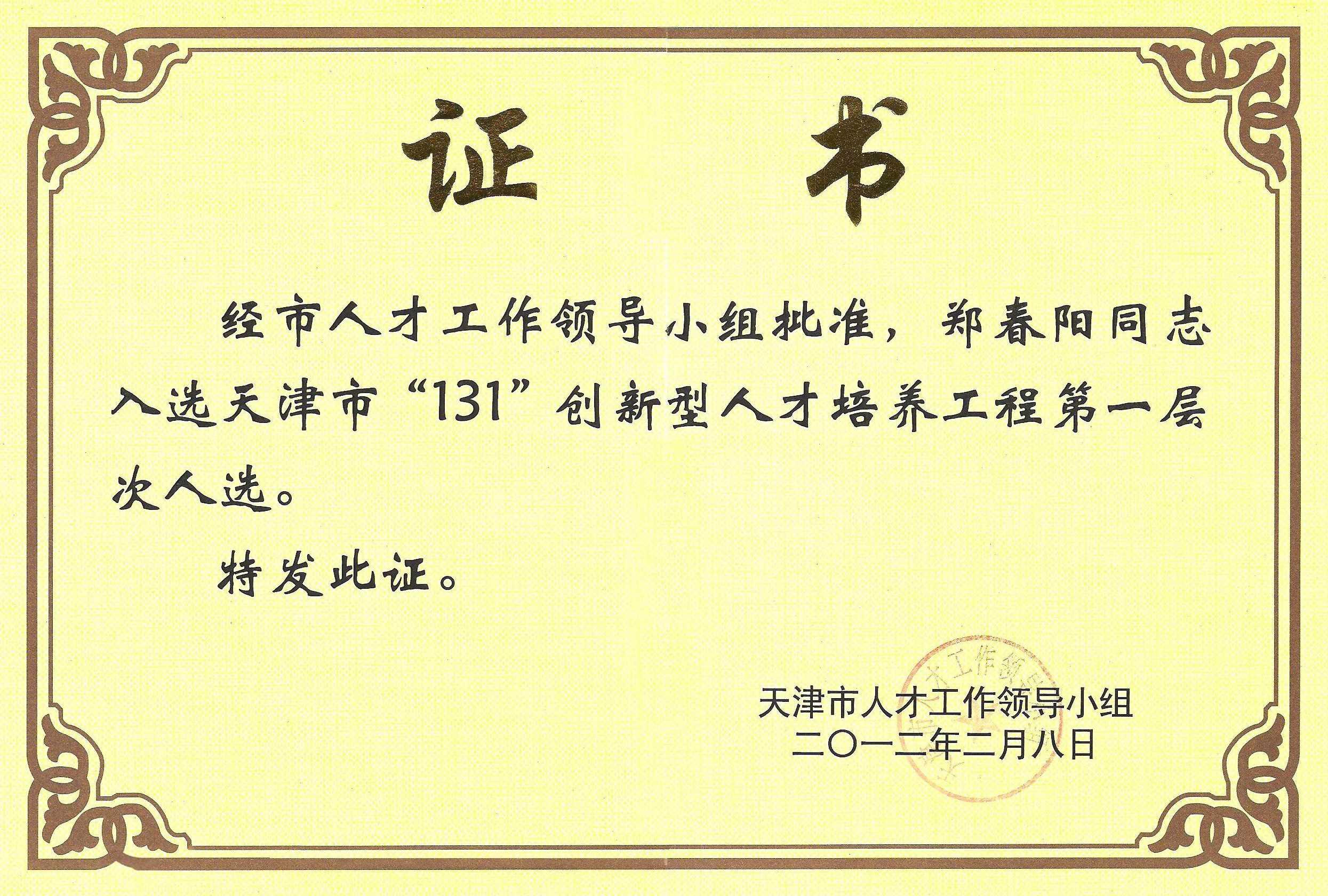 公司荣誉-131人才证书