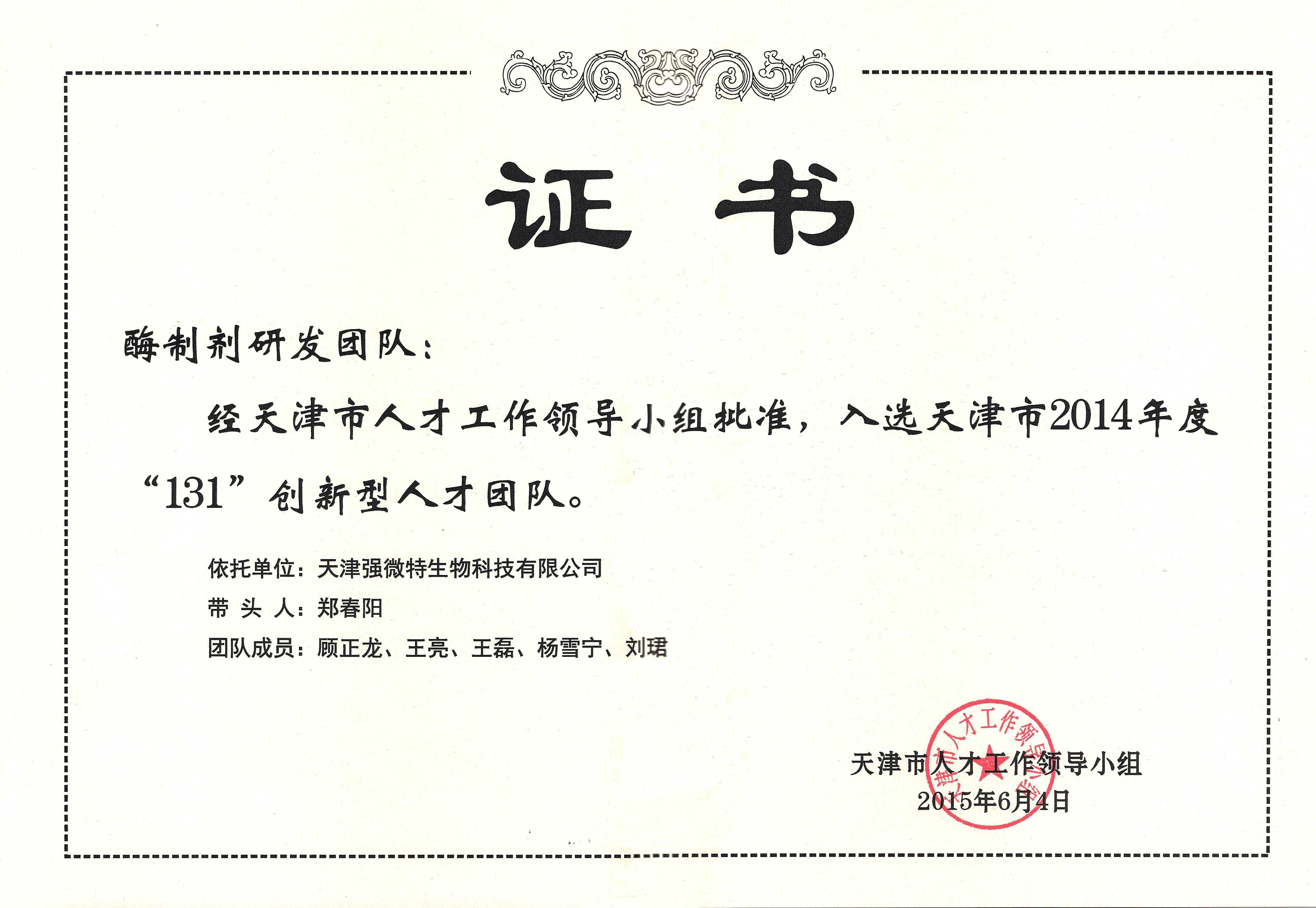 公司荣誉-131酶制剂人才团队