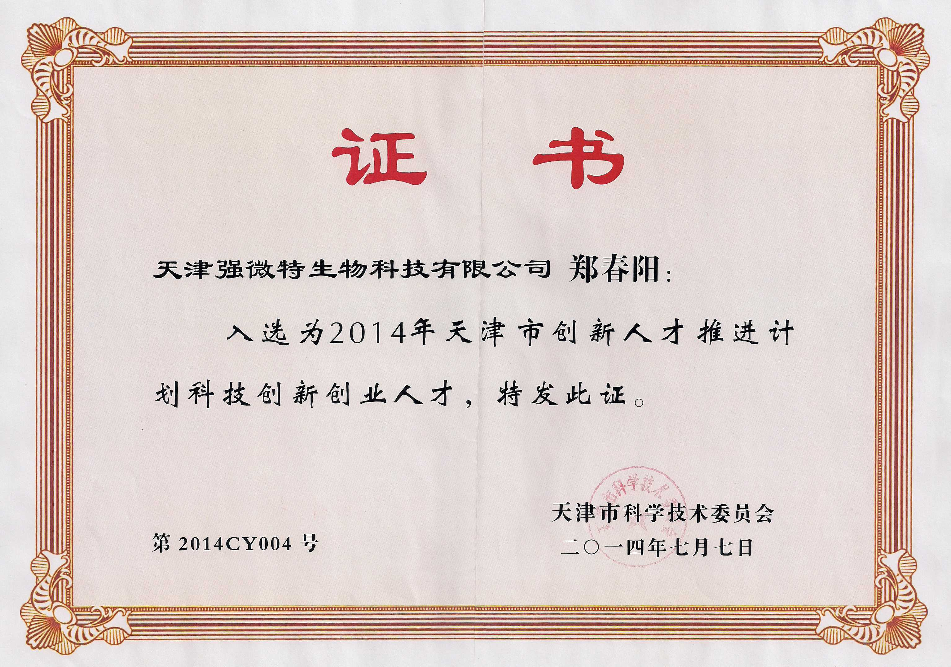 公司荣誉-2014天津市创新人才推进计划科技创新创业人才0922