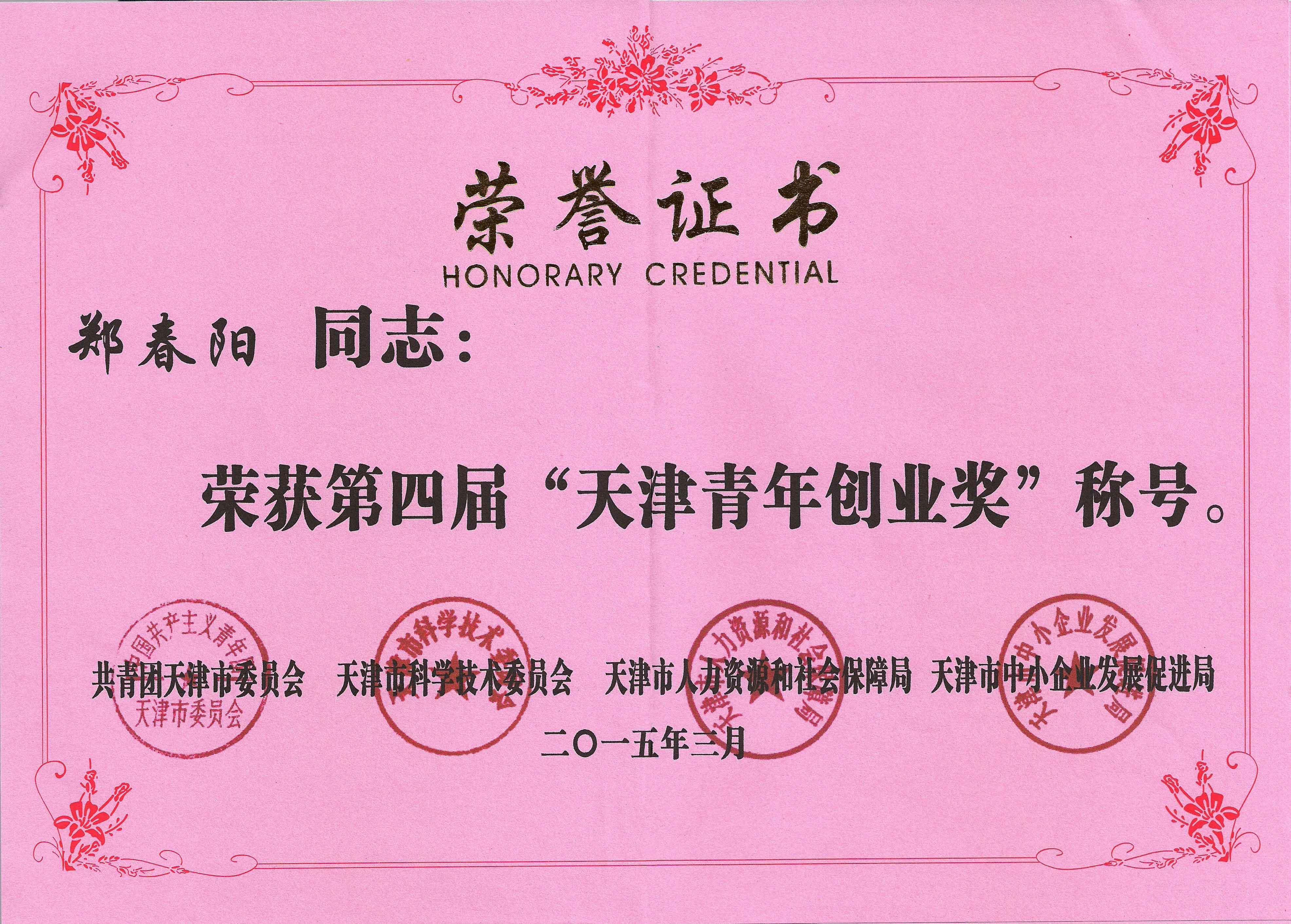 公司榮譽-天津青年創業獎
