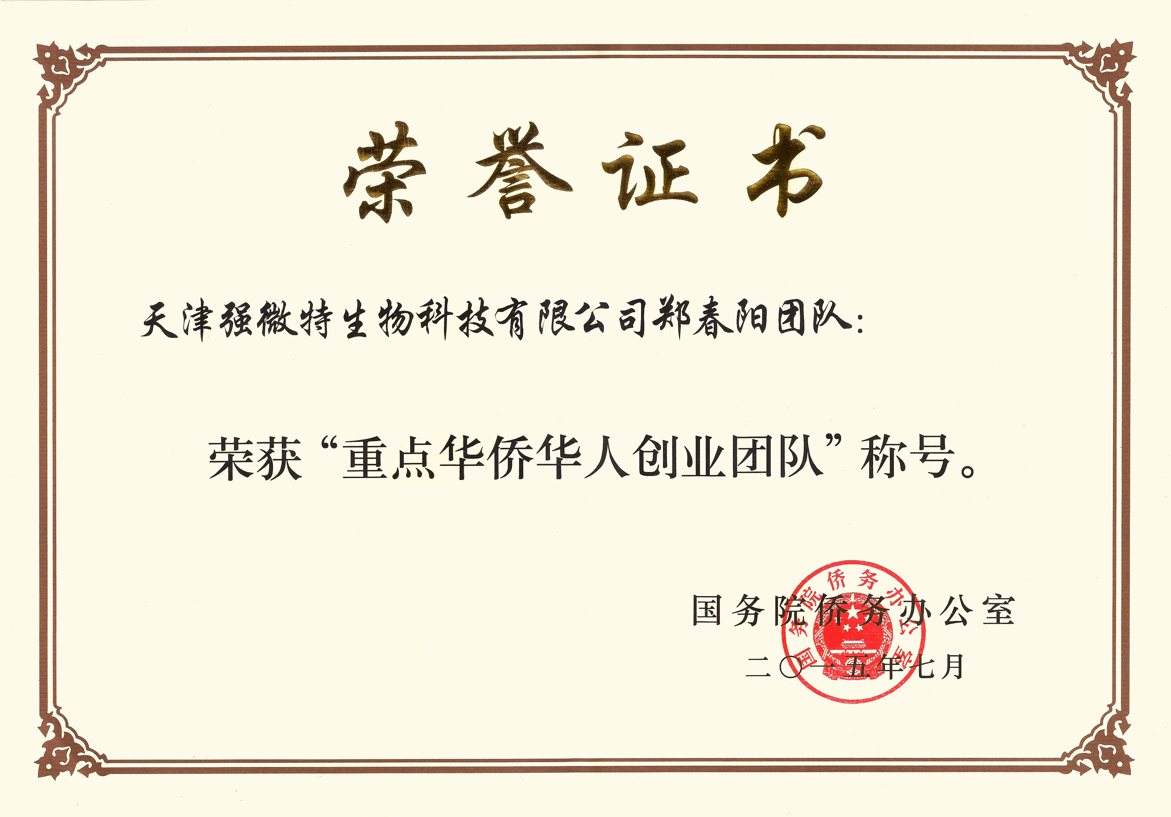 公司榮譽-重點華僑華人創業團隊