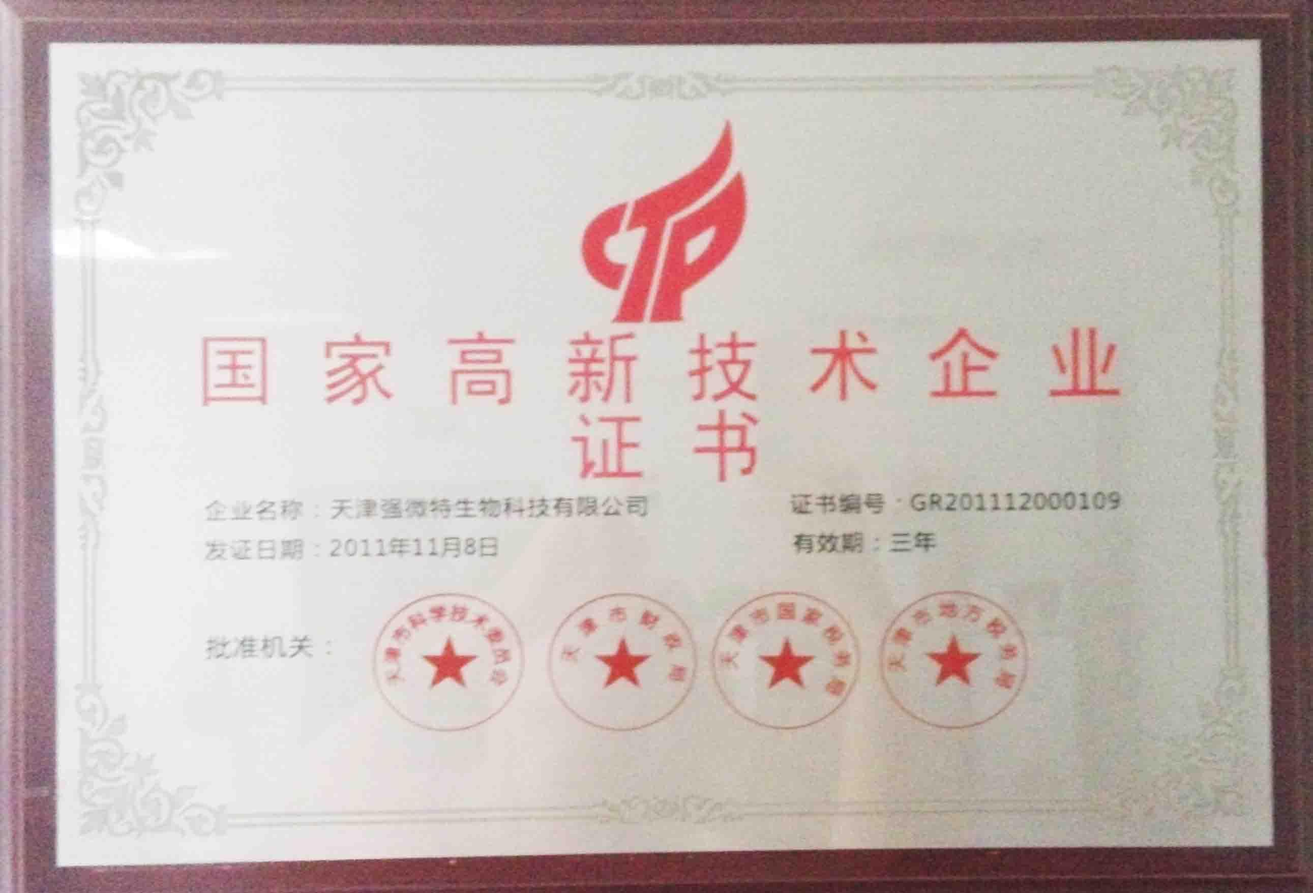 公司荣誉-高新技术企业证书