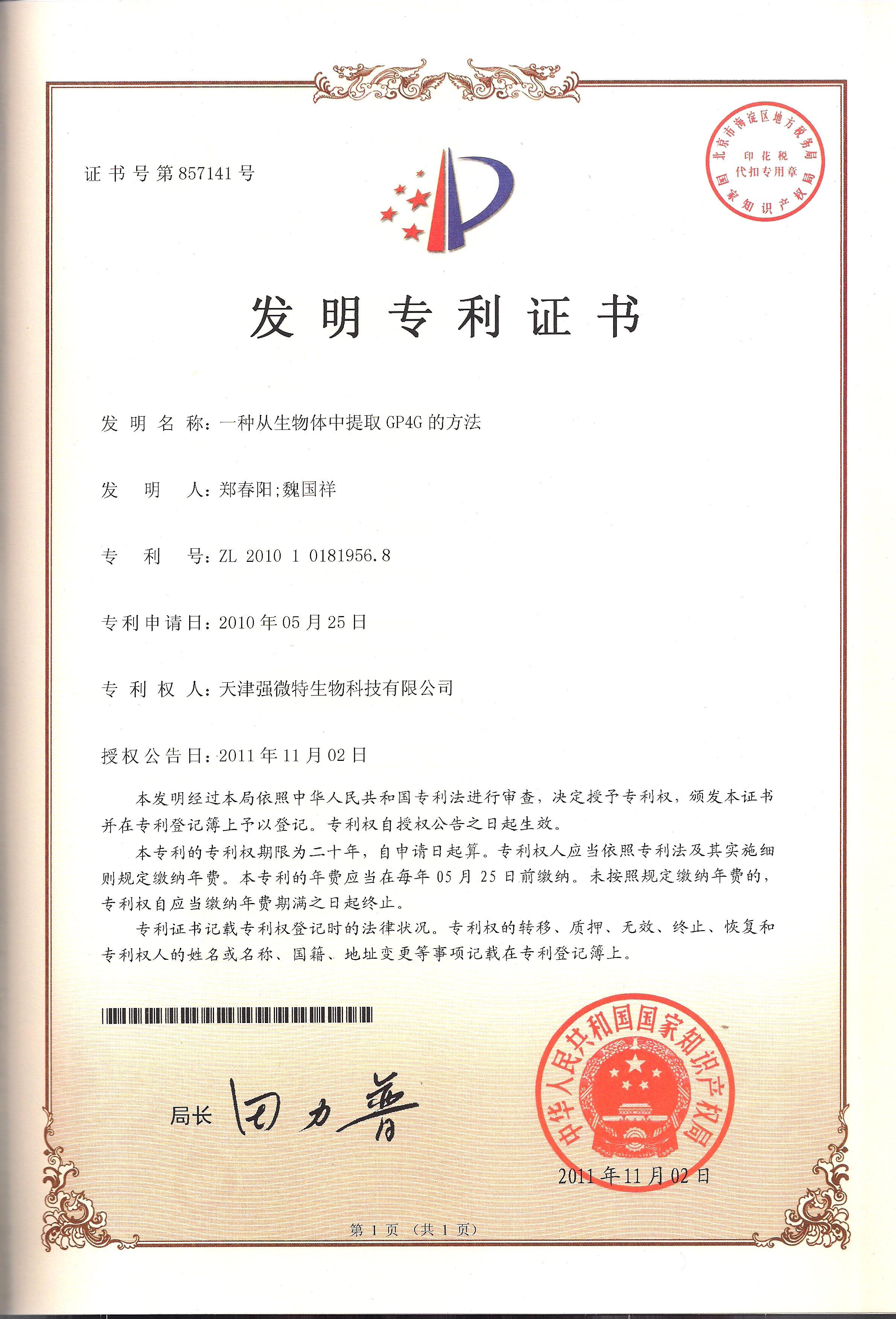 专利证书-扫描0100