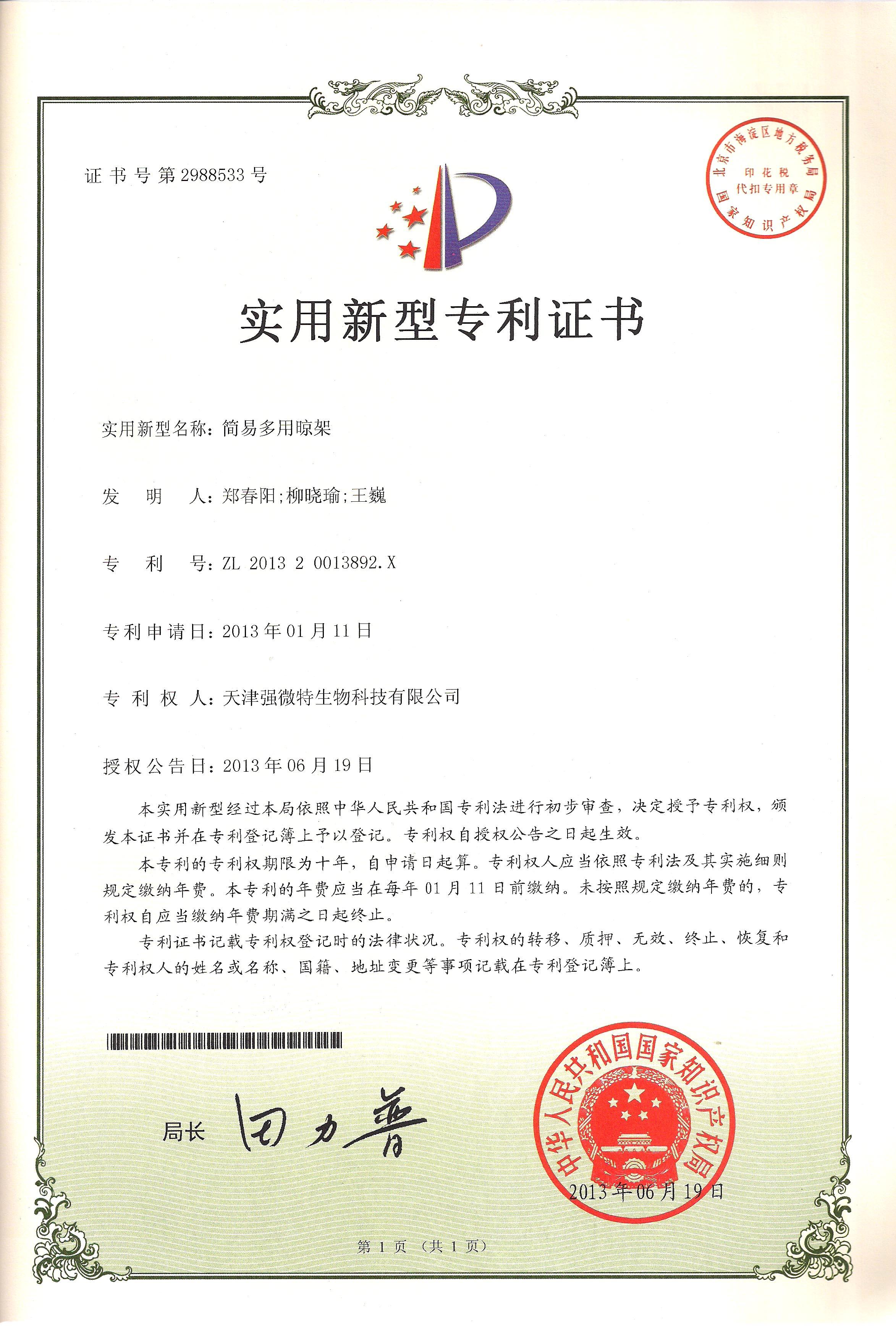 专利证书-扫描0114