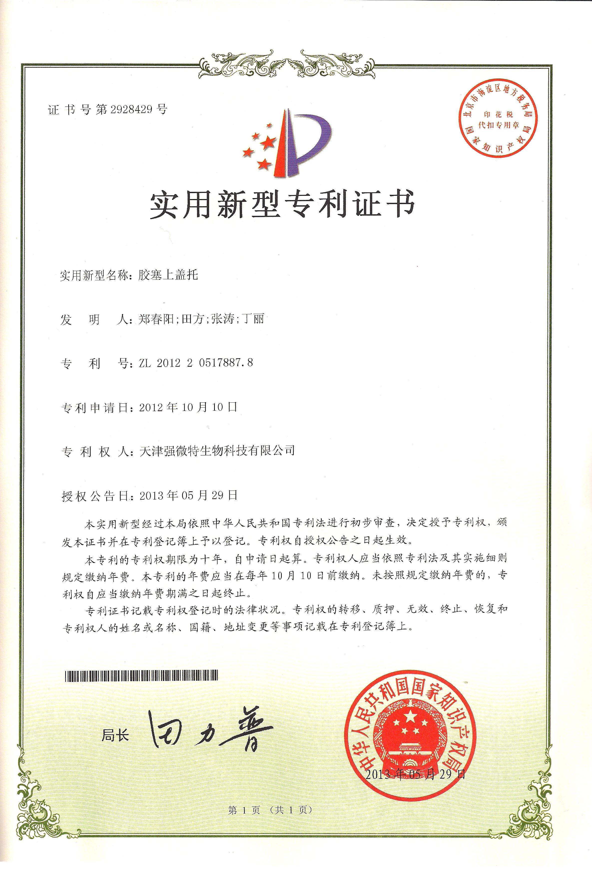 专利证书-扫描0115