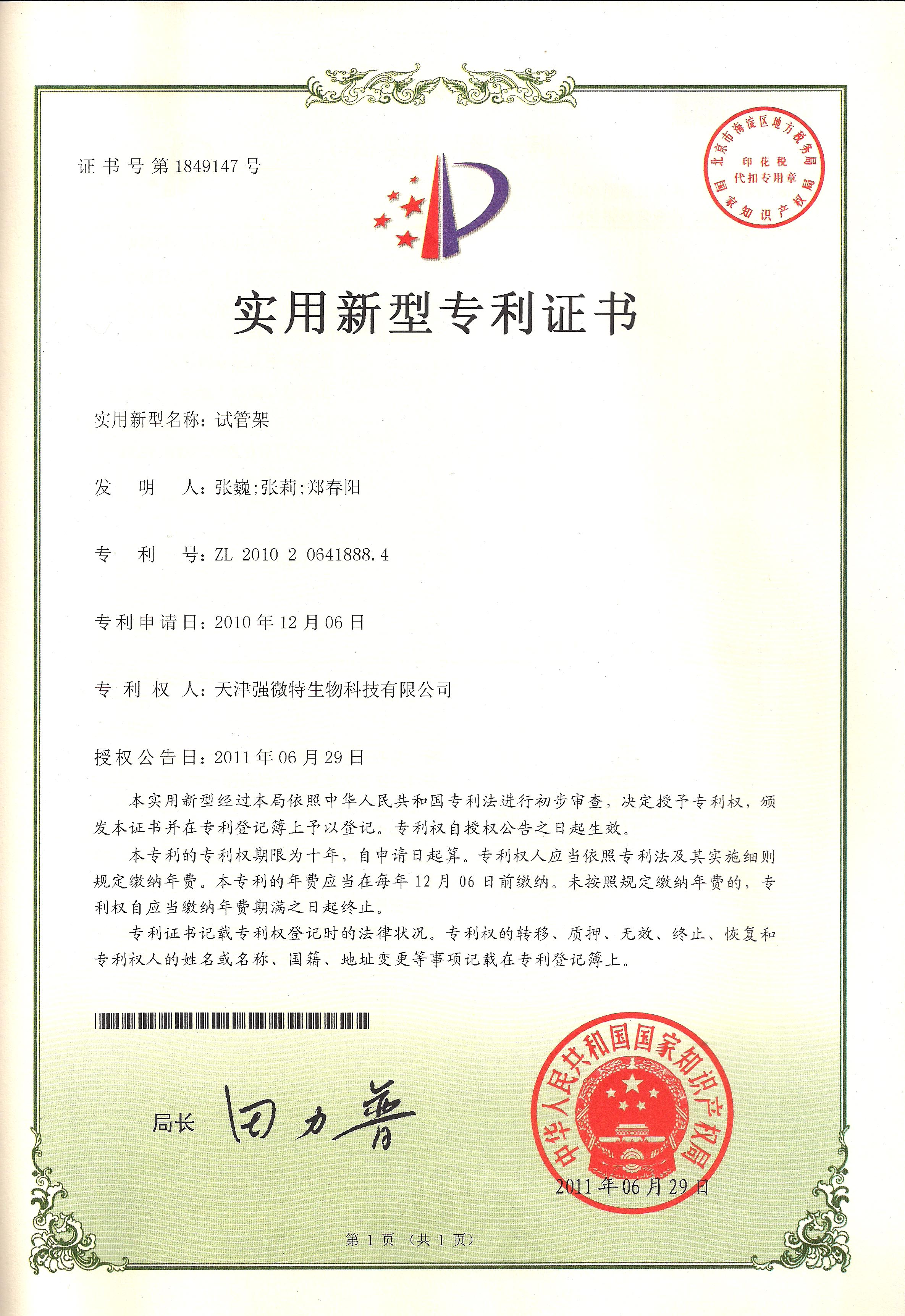 专利证书-扫描0116