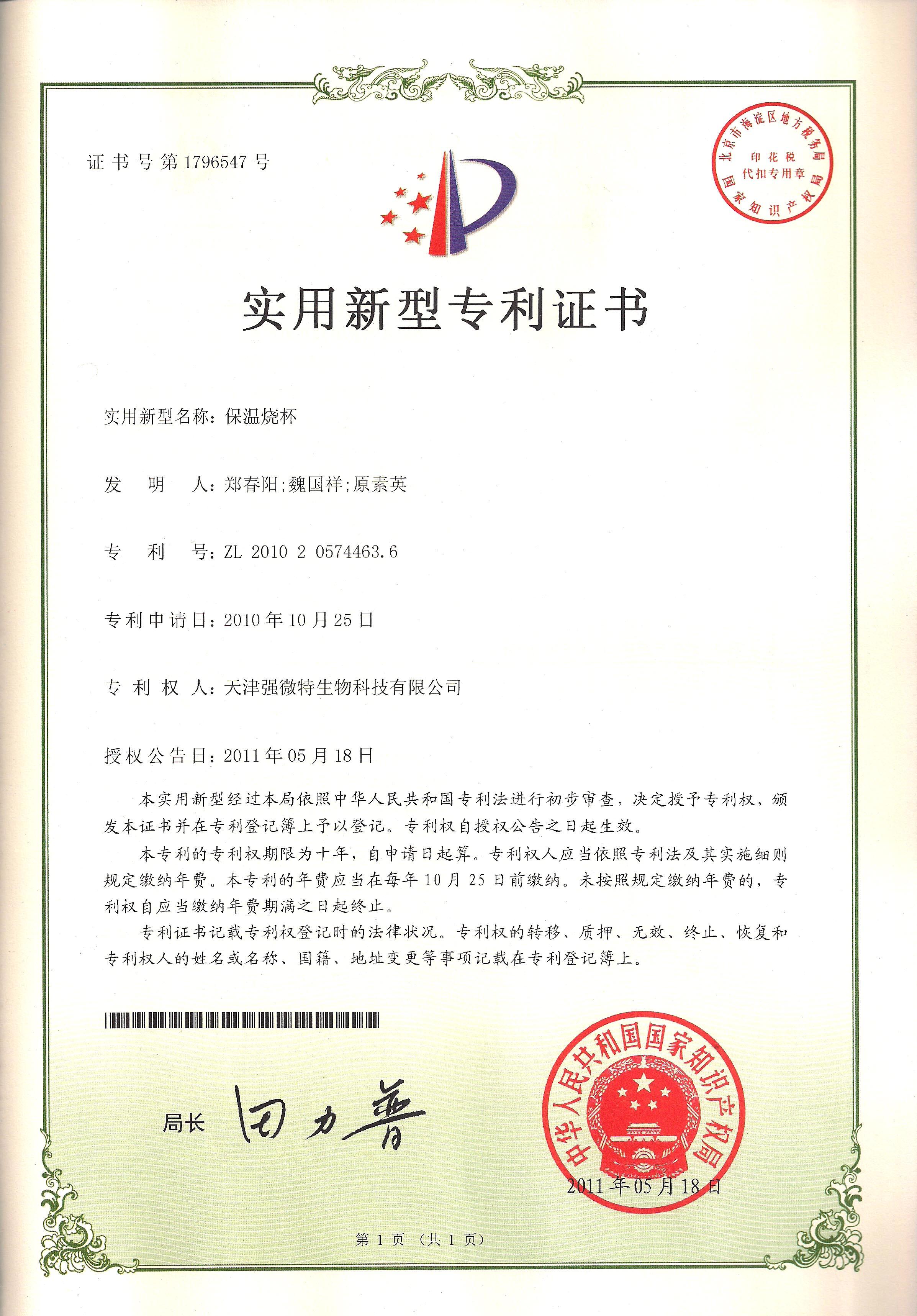 專利證書-掃描0117