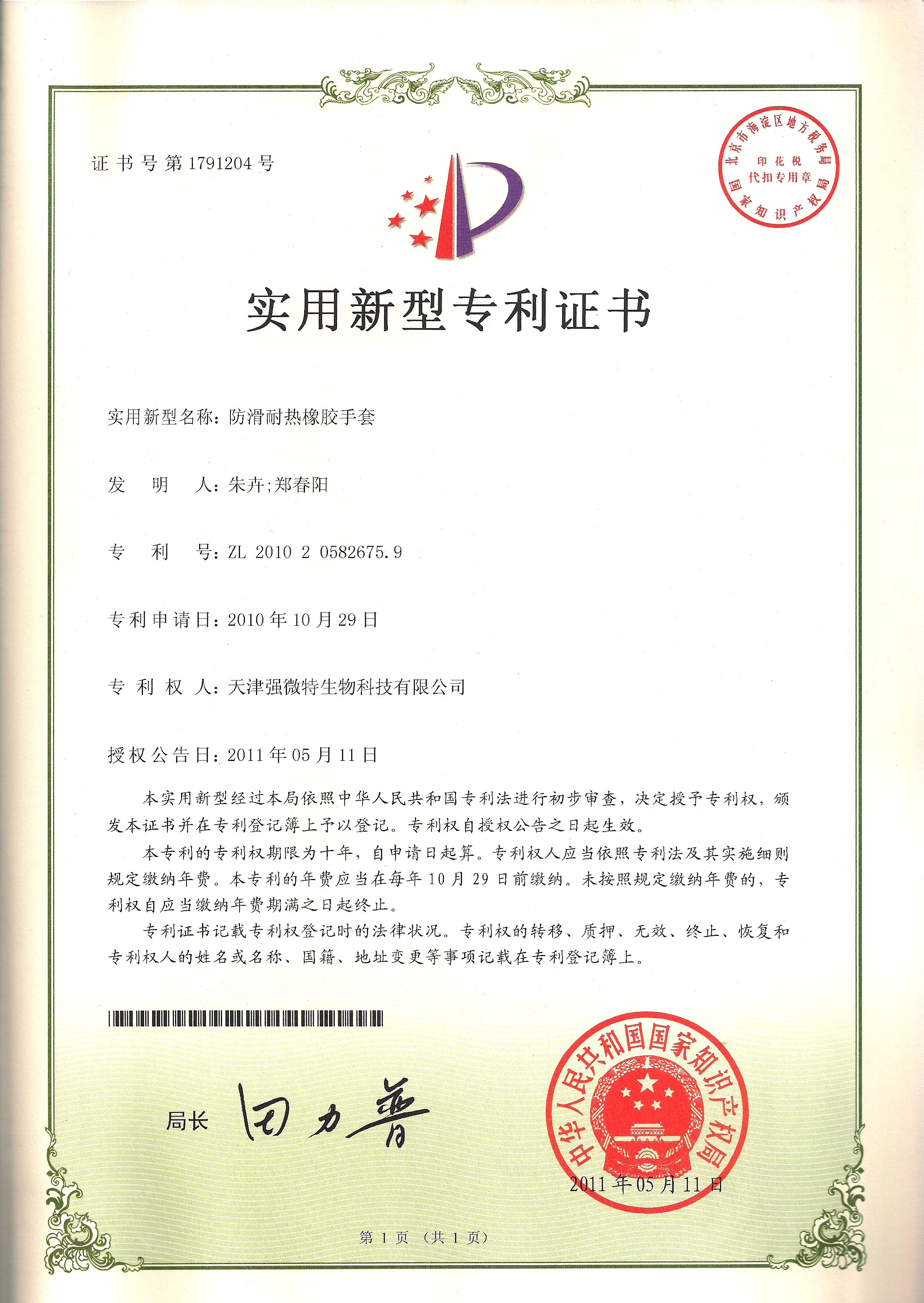 专利证书-扫描0118