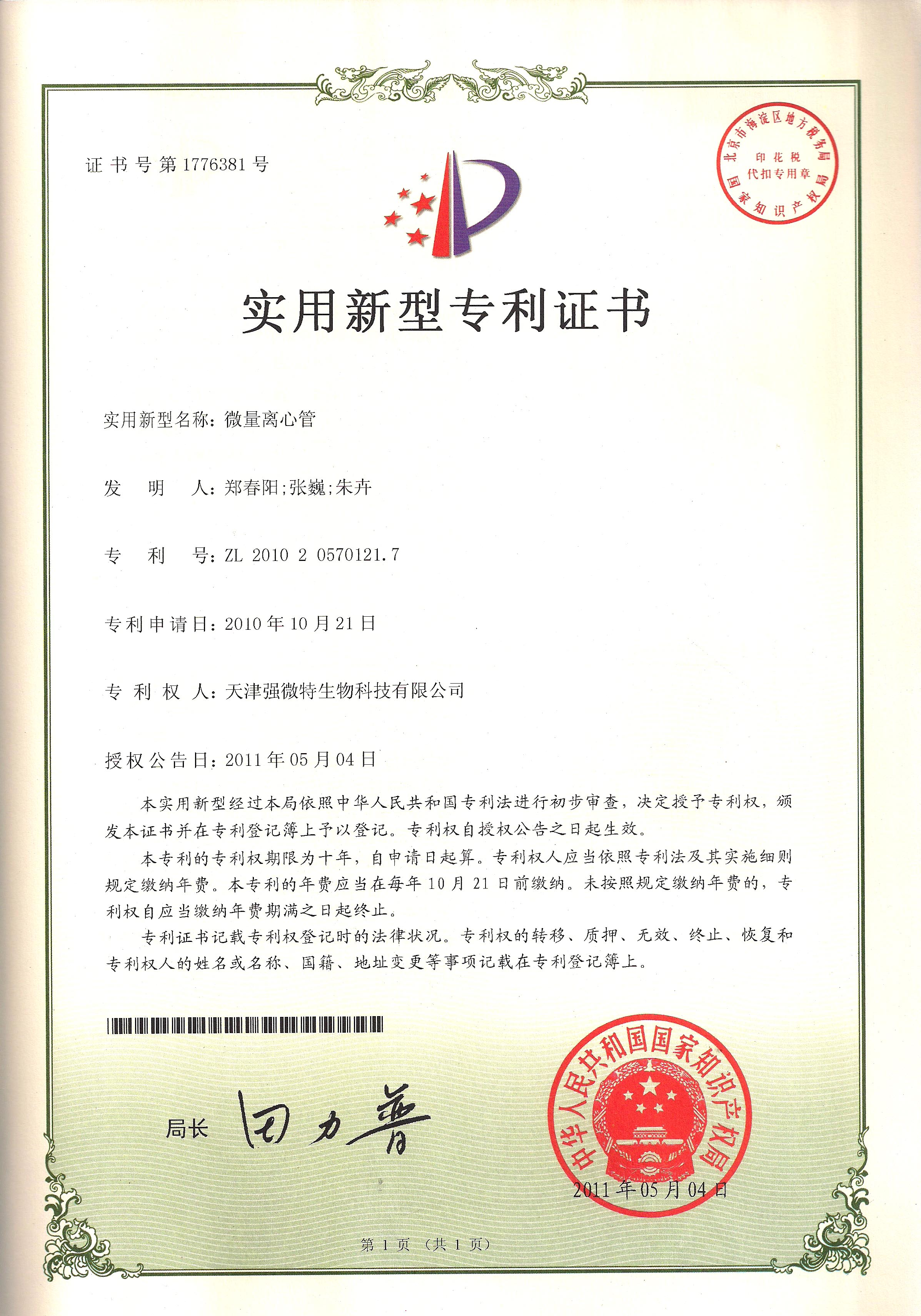 专利证书-扫描0119