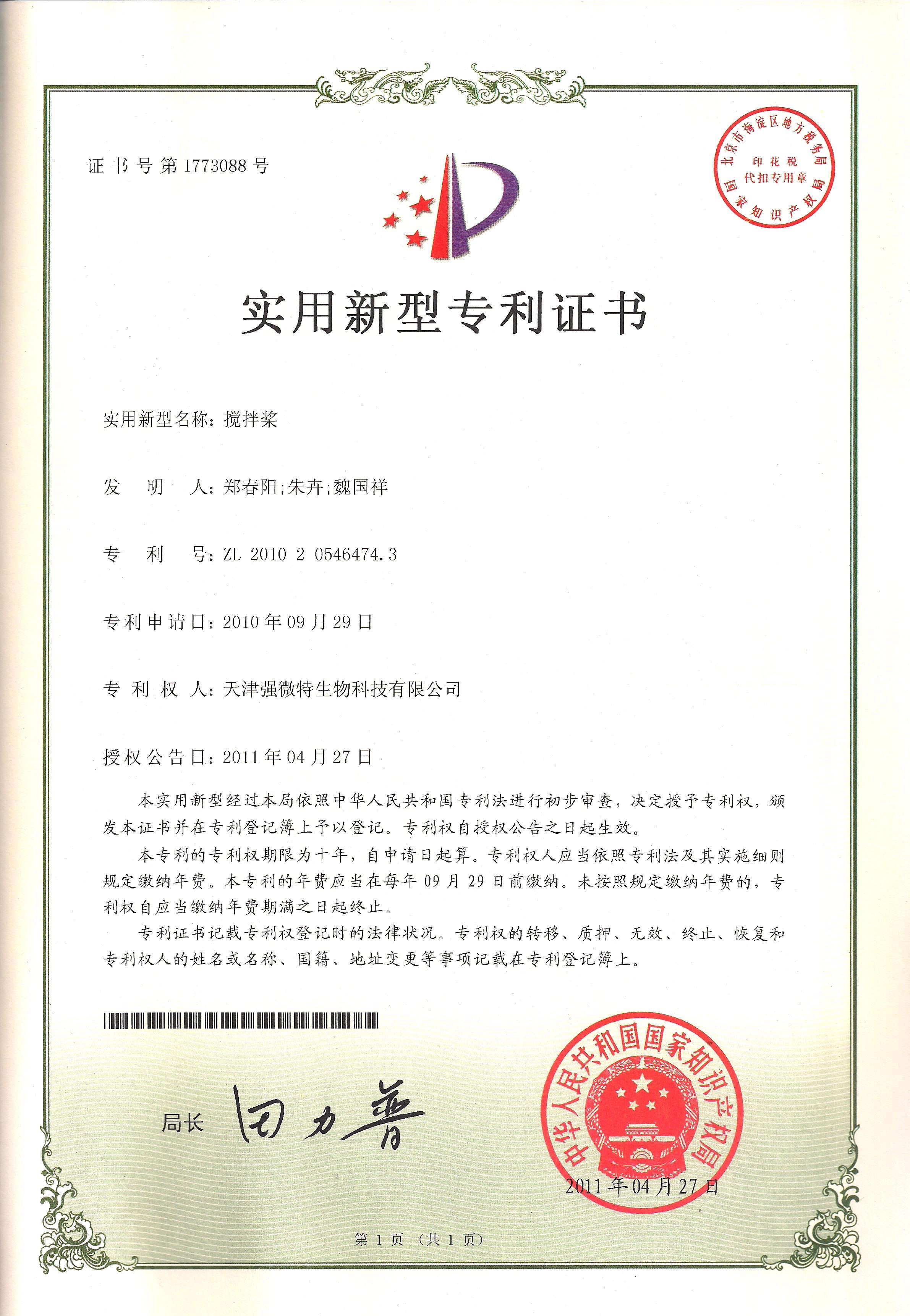 专利证书-扫描0120