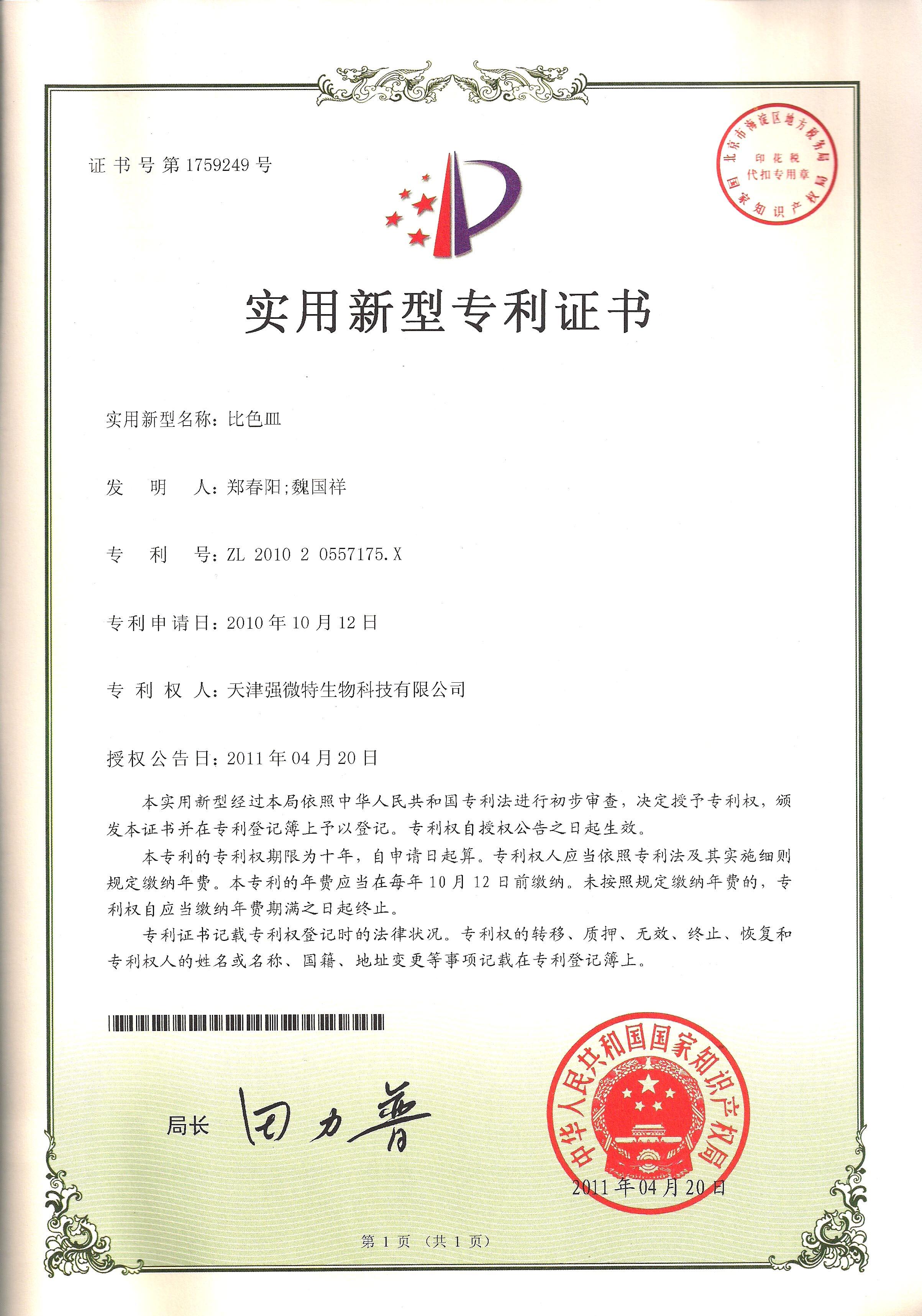 专利证书-扫描0121