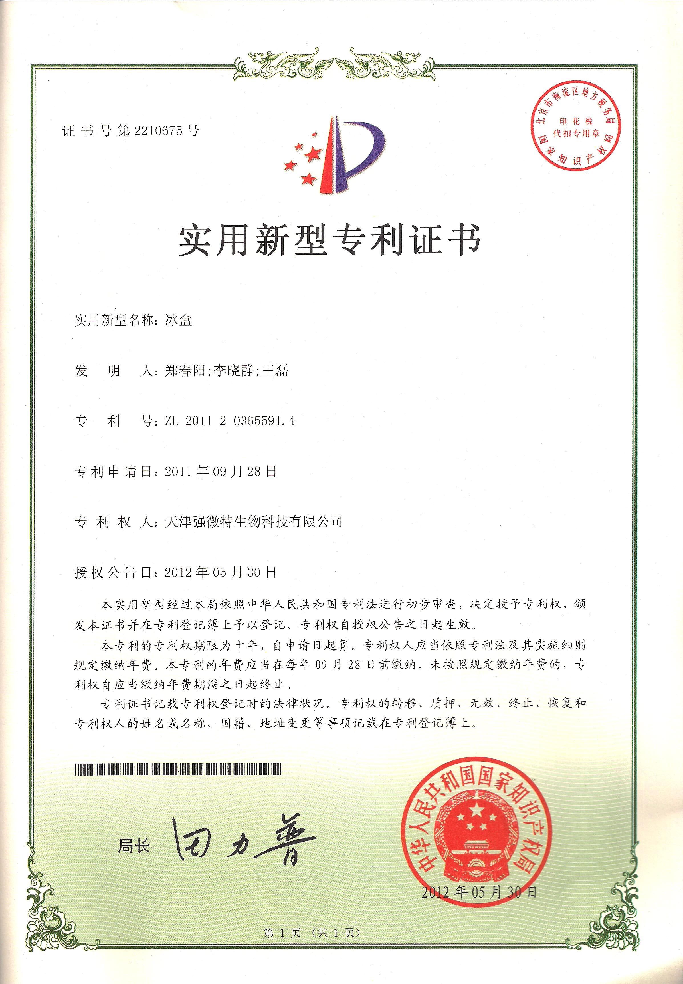 专利证书-扫描0122