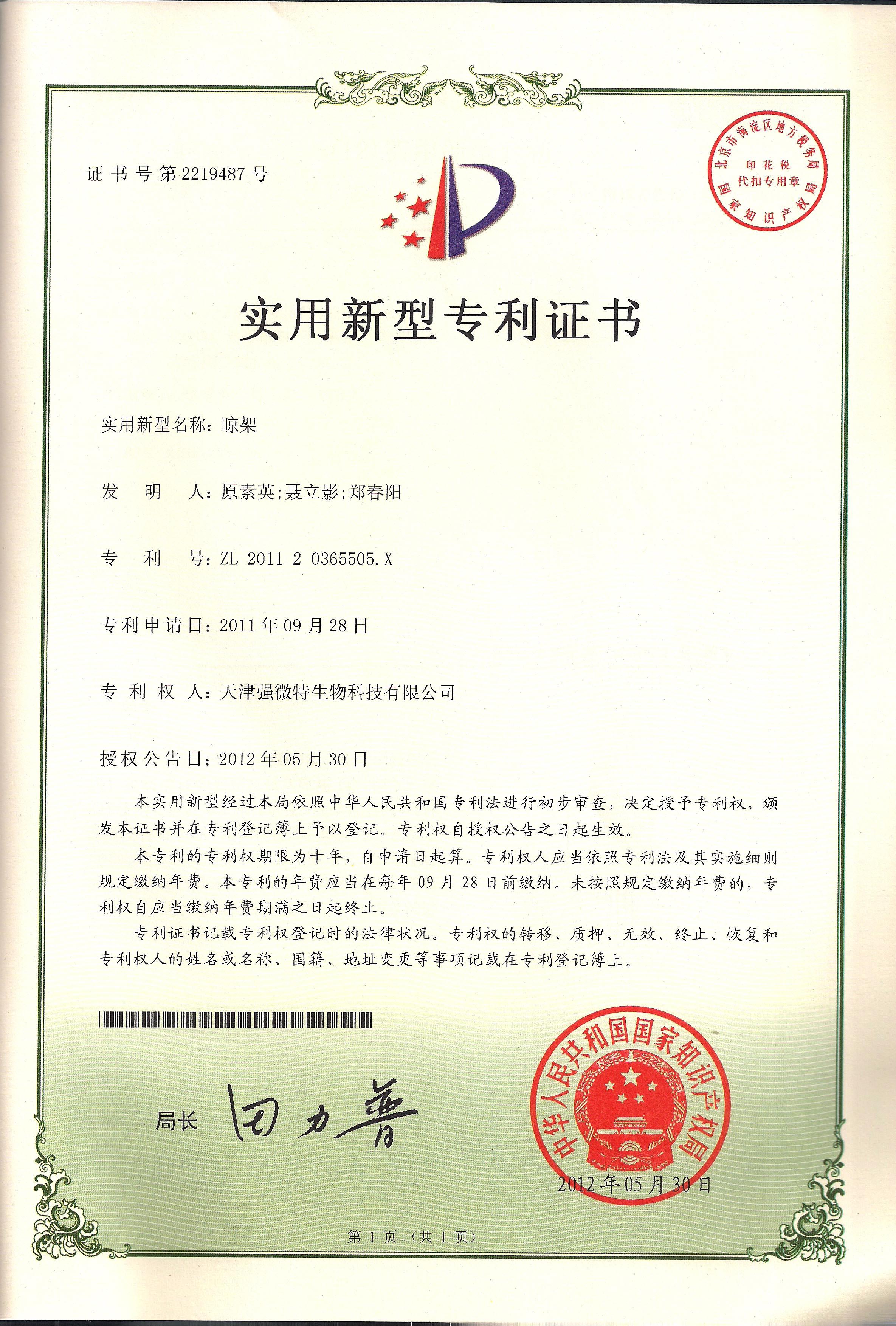 专利证书-扫描0123