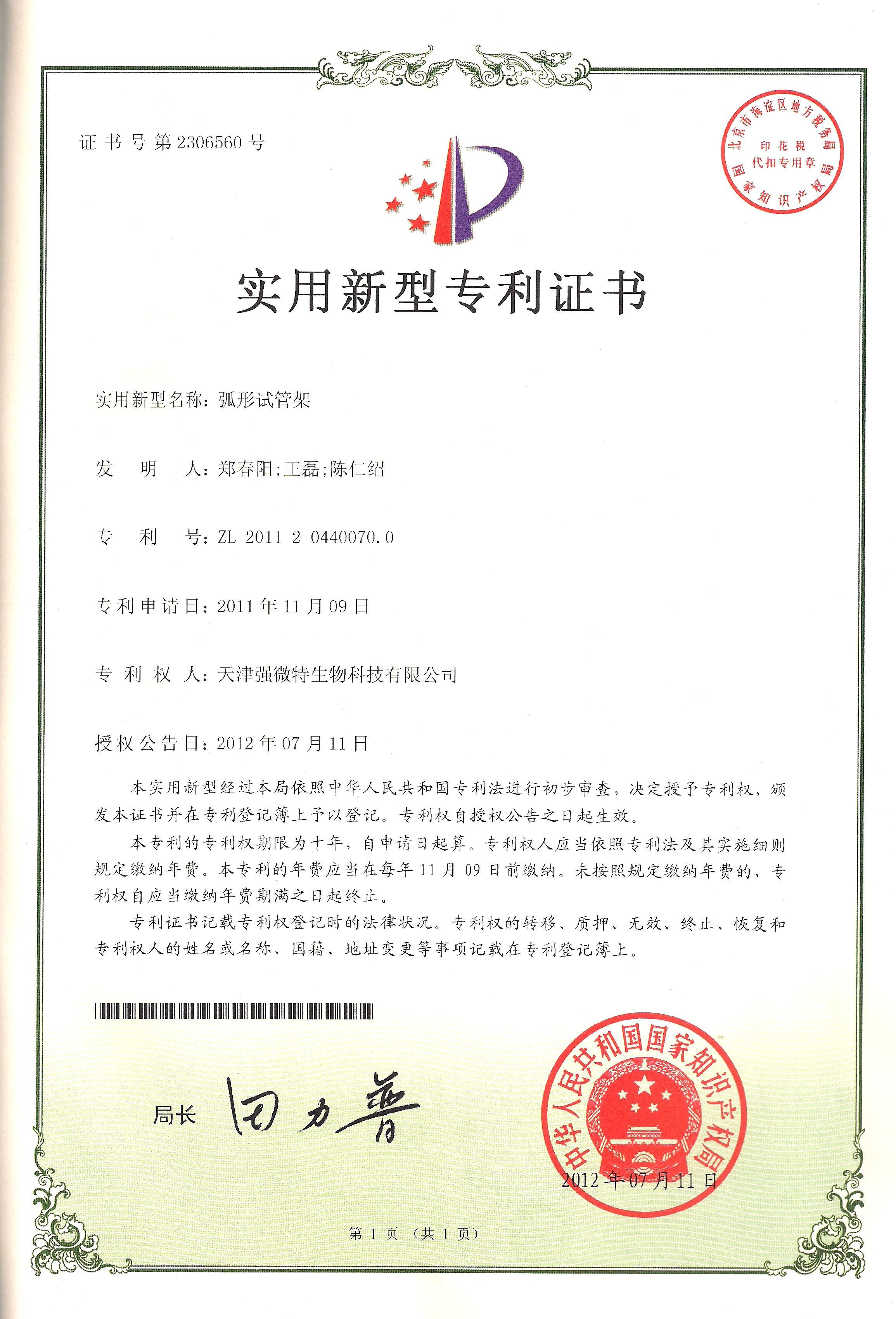 专利证书-扫描0124