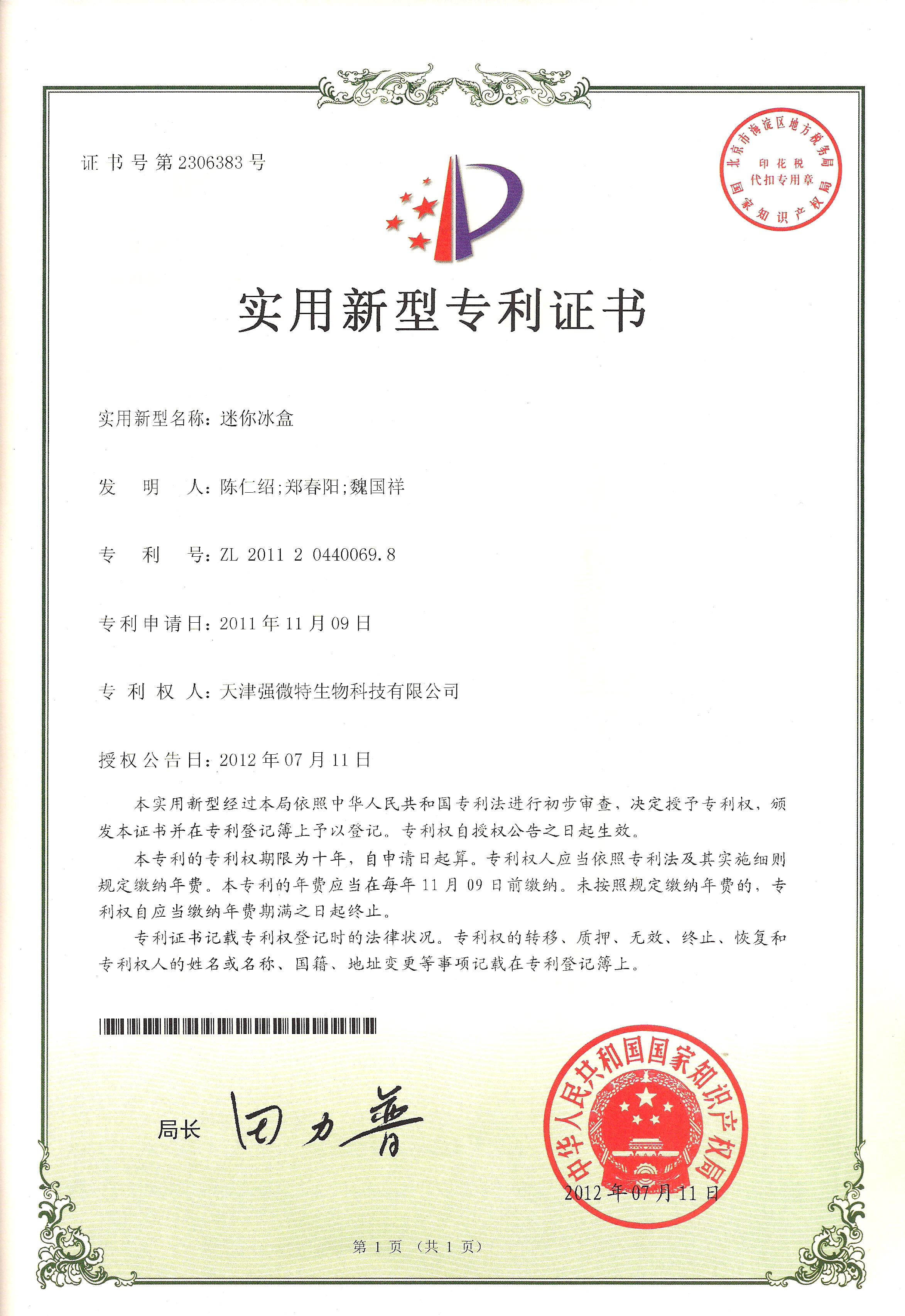 專利證書-掃描0125