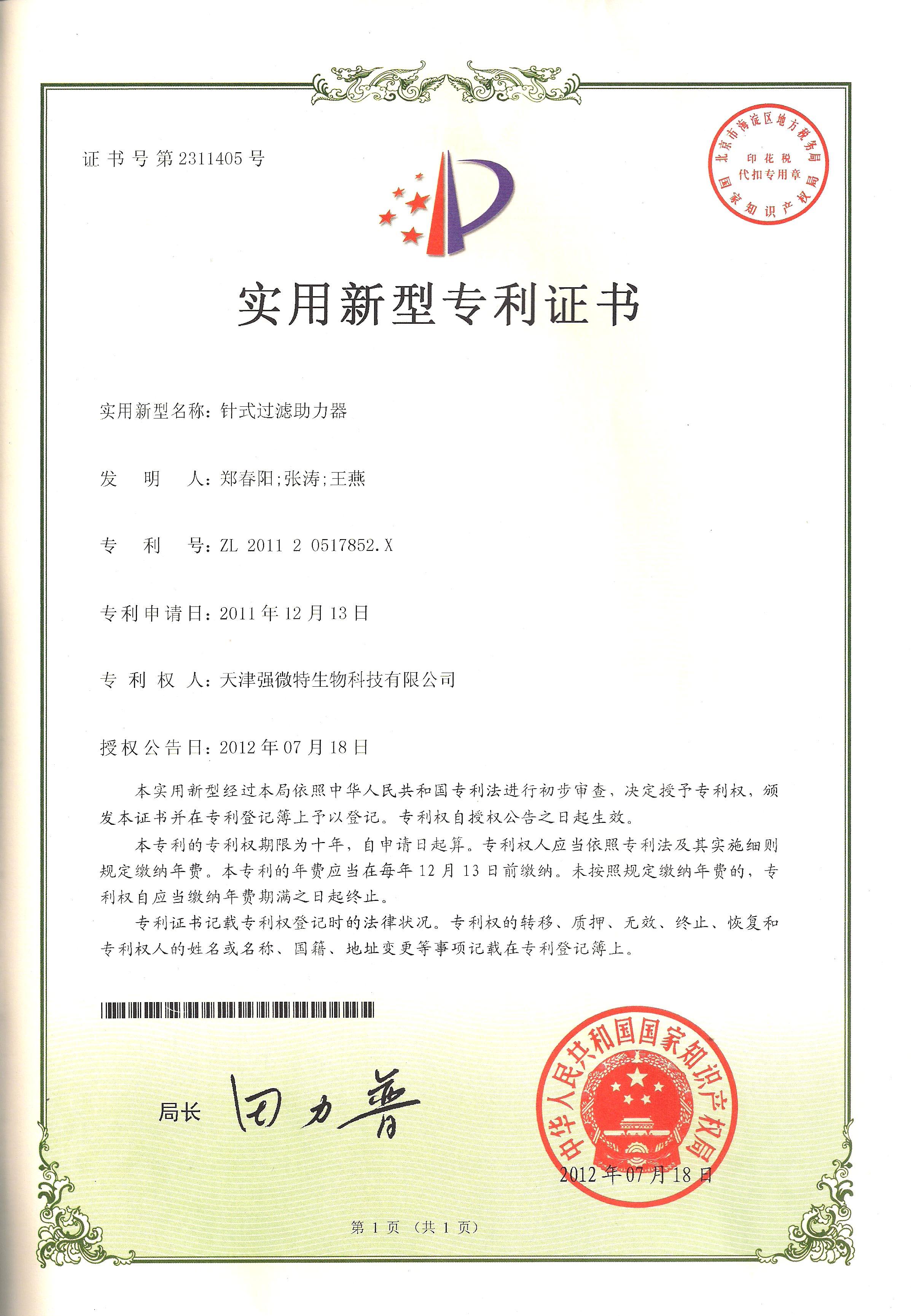 專利證書-掃描0126