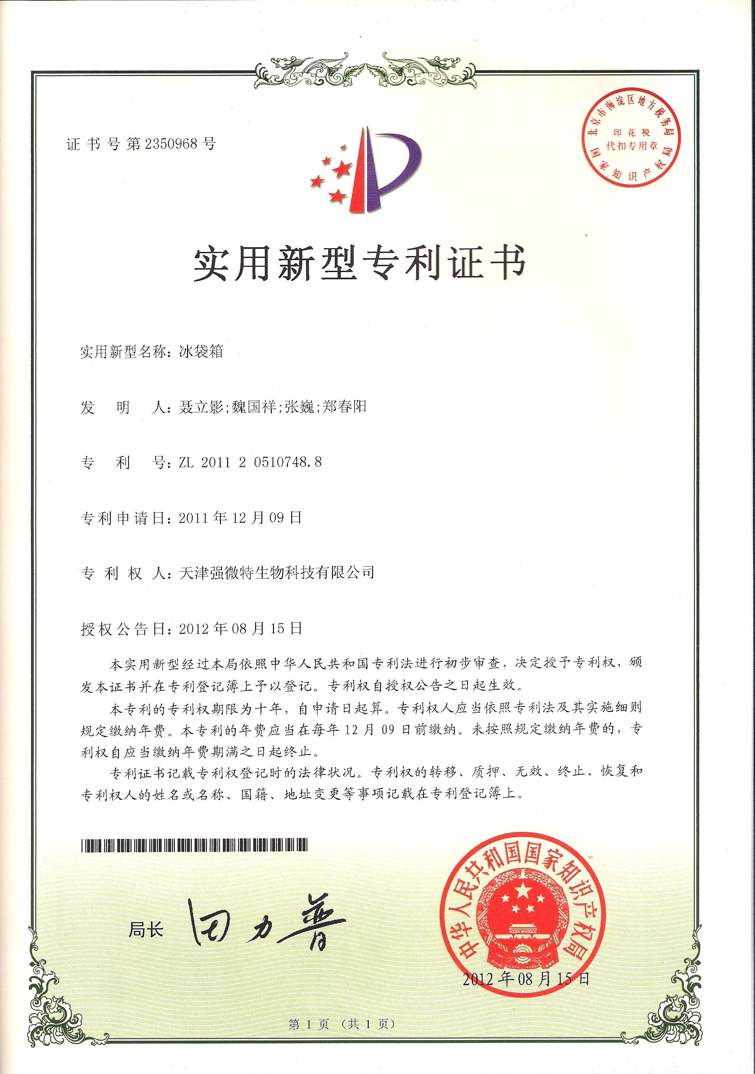专利证书-扫描0127