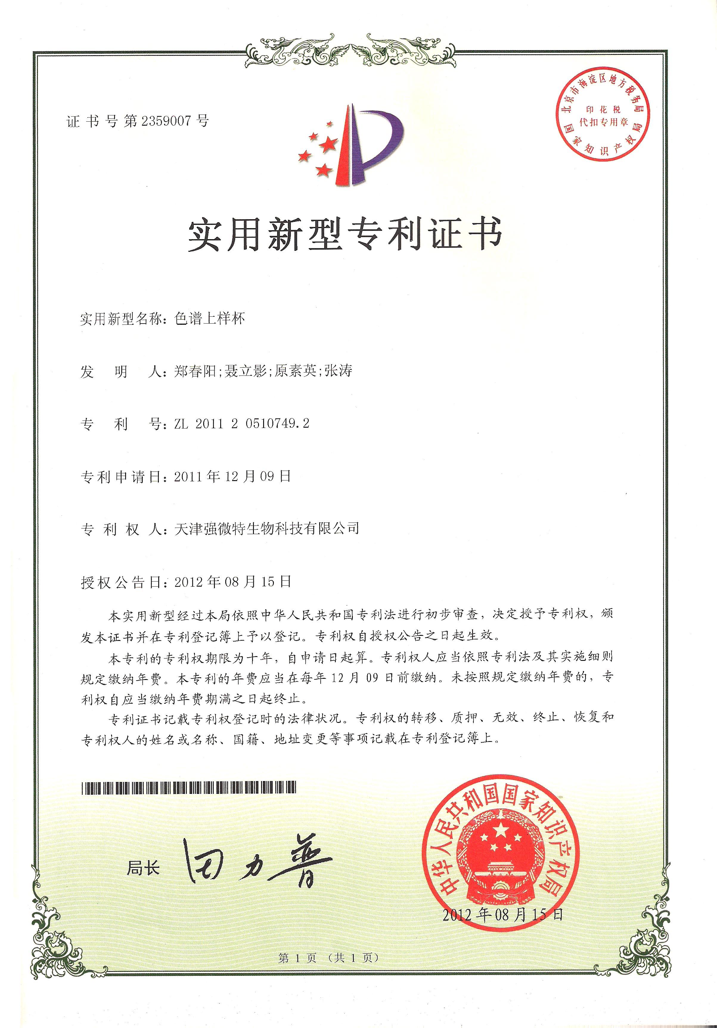 专利证书-扫描0128