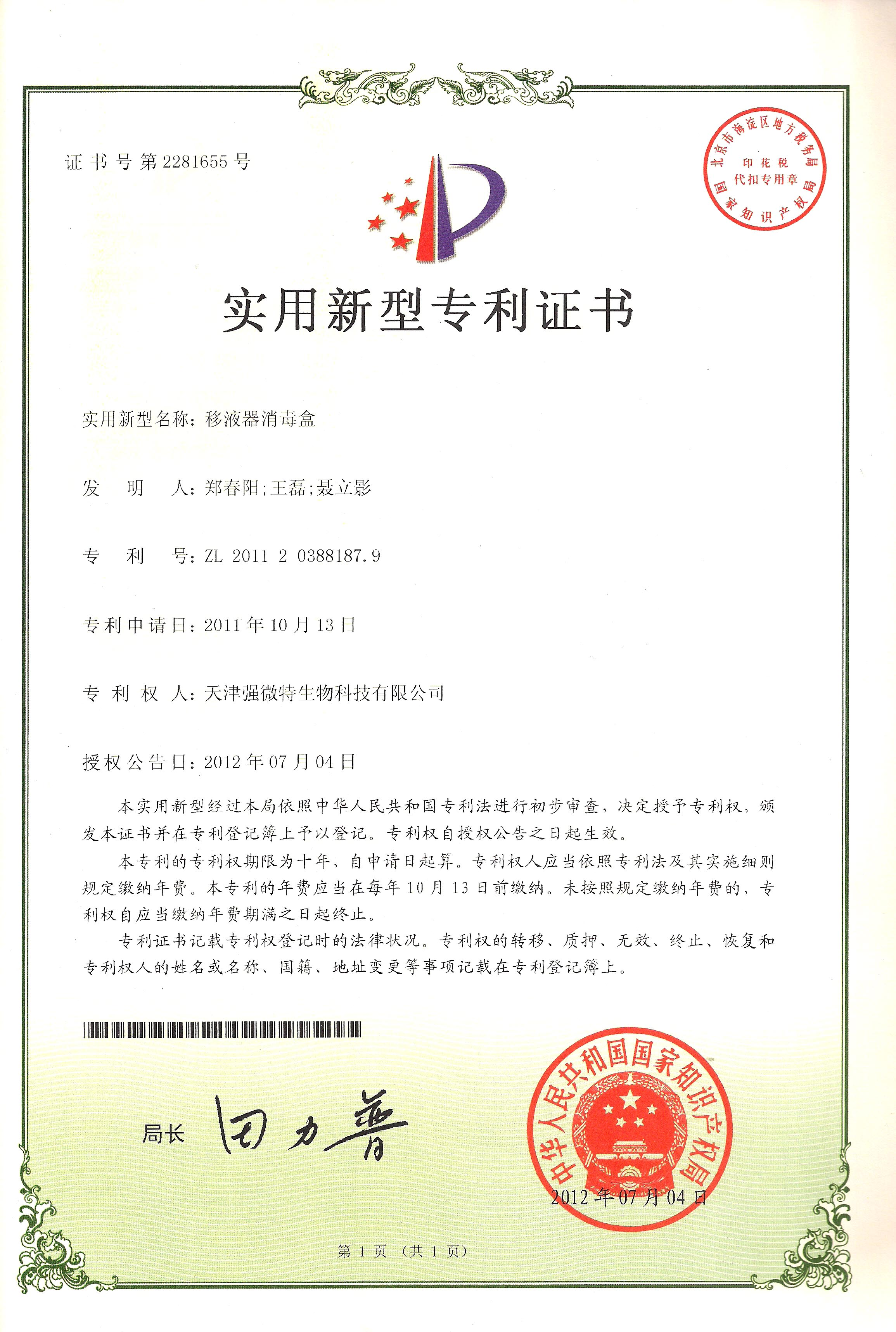 专利证书-扫描0129
