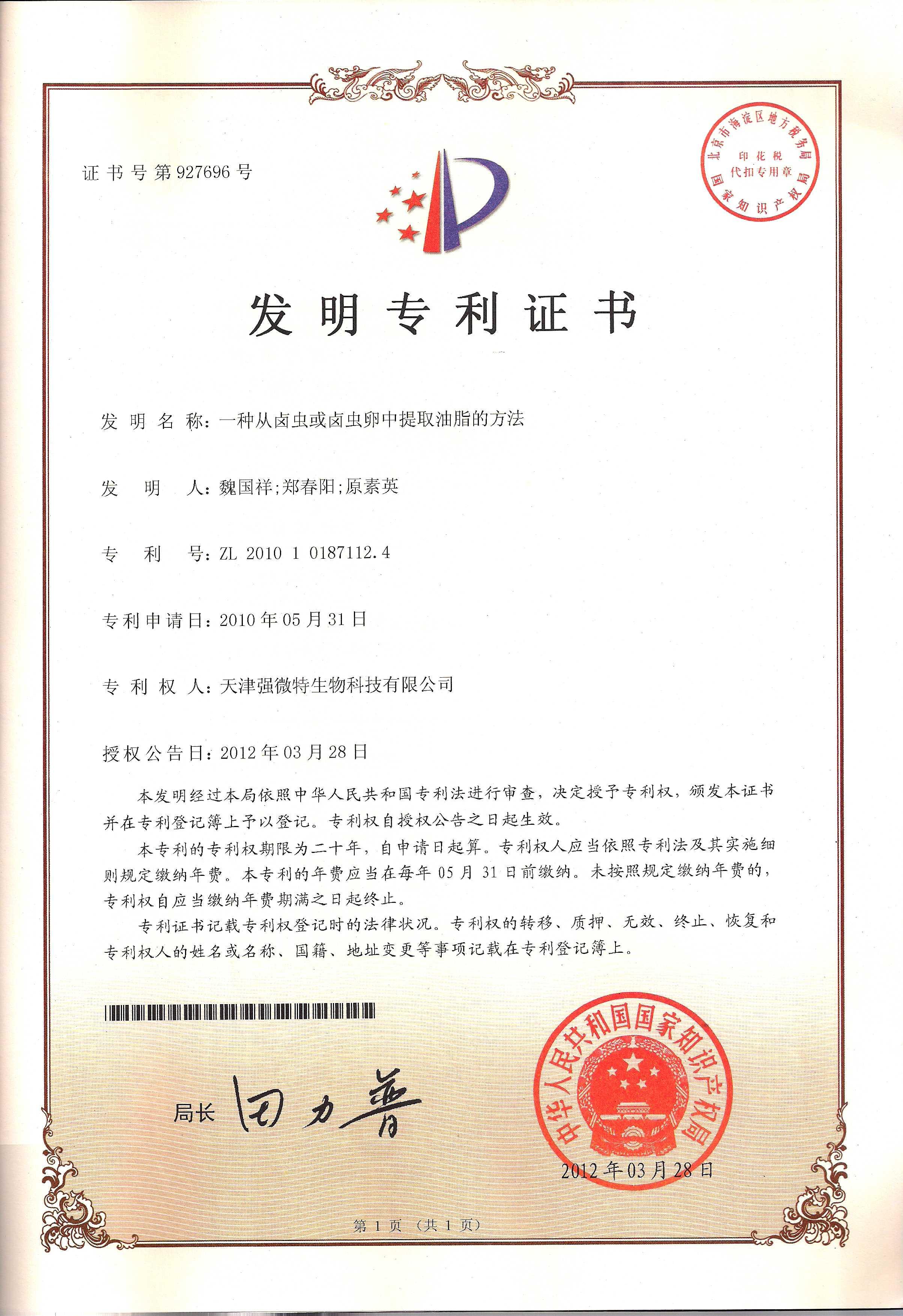 专利证书-扫描0134