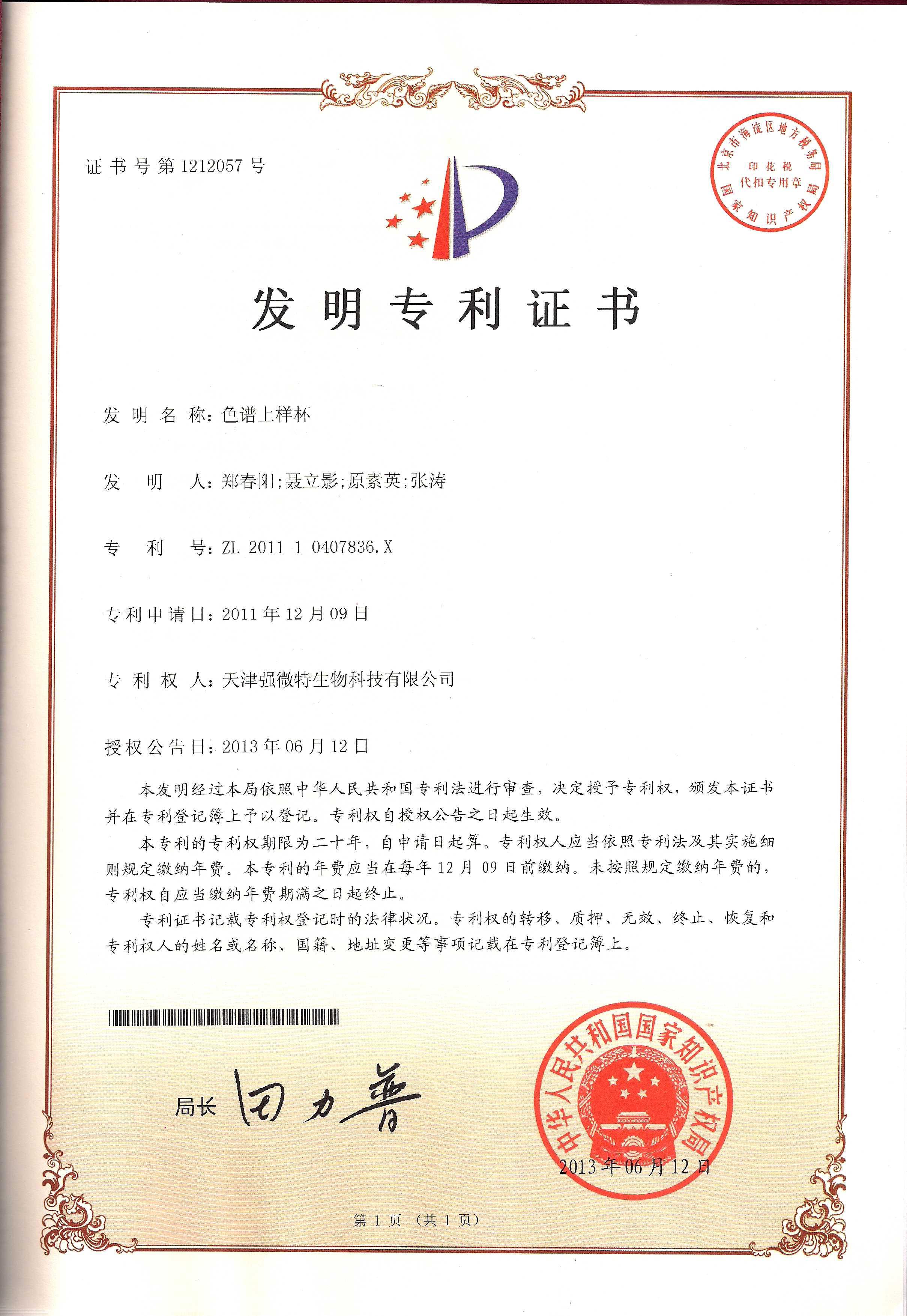 专利证书-扫描0135