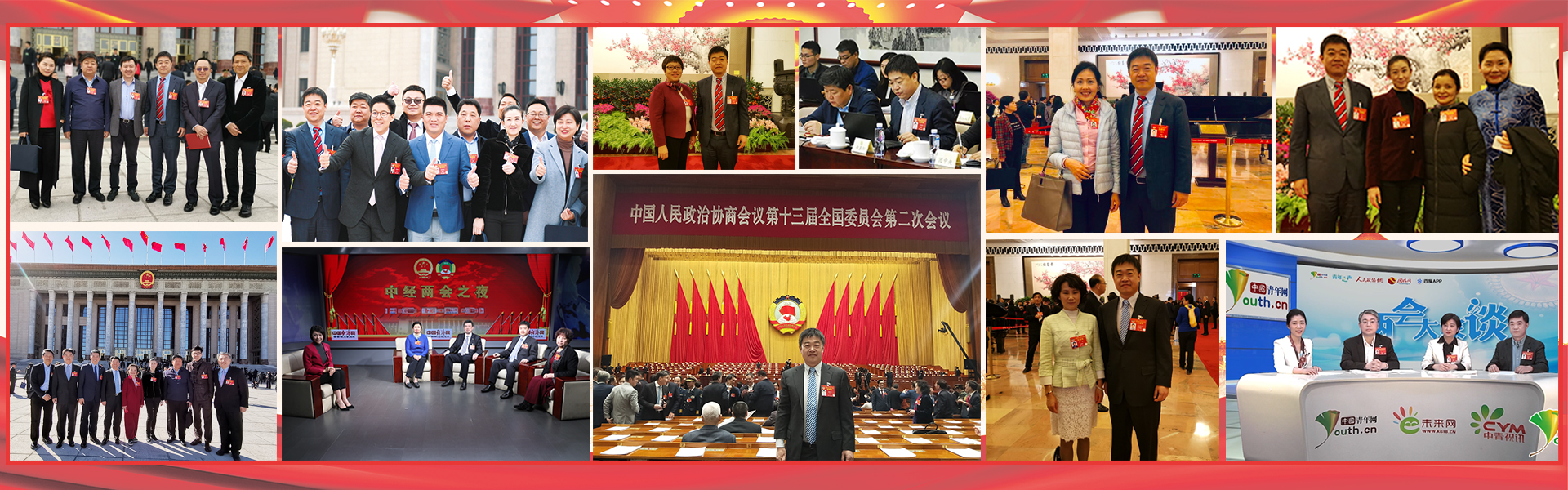 2019年全國政協會議