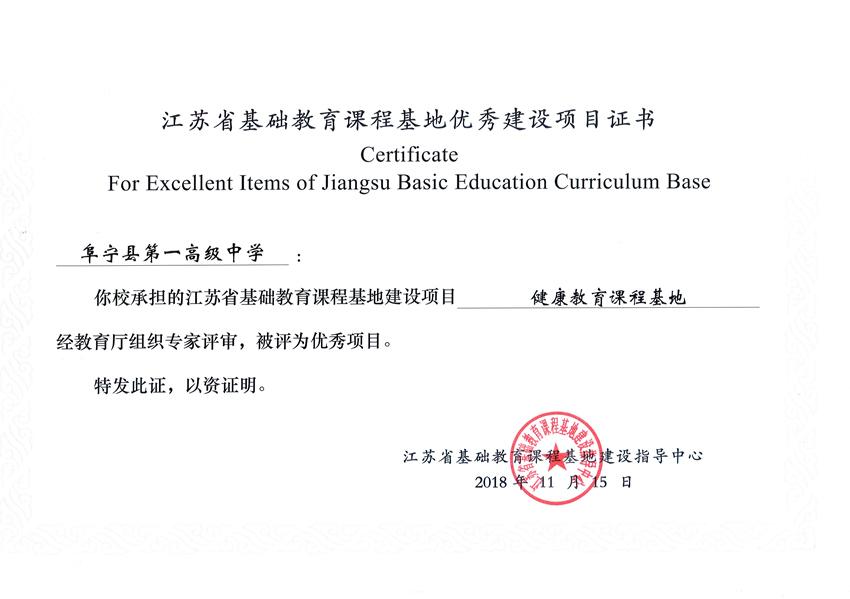 健康教育课程基地优秀证书