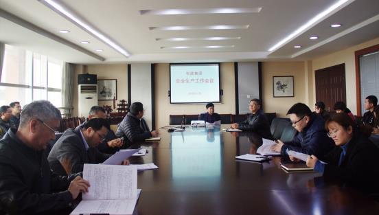 01恒源集團召開安全生產會議