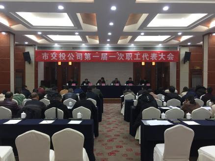 市交投公司第一届一次职工代表大会