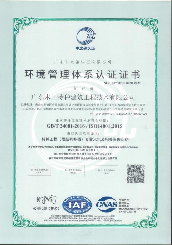 環境安全體系認證證書