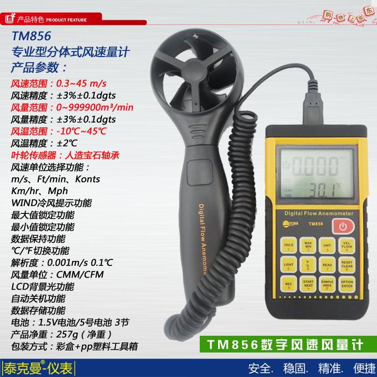 TM85601副本