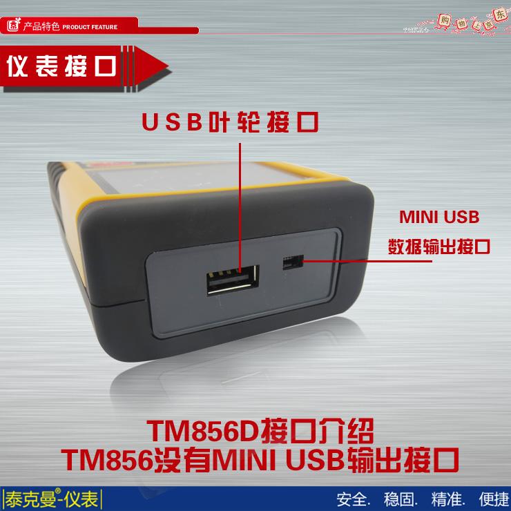 TM856D05