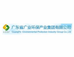 廣東廣業環保有限公司