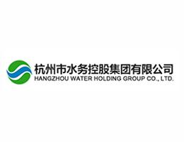 杭州市水務控股集團有限公司