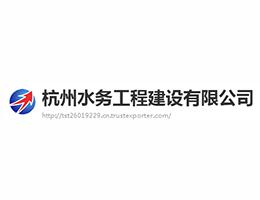 杭州水務工程建設有限公司