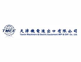 天津機電進出口有限公司