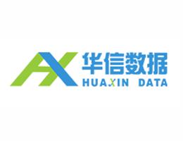 武漢華信數據數據系統有限公司